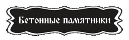 Бетонные памятники надпись