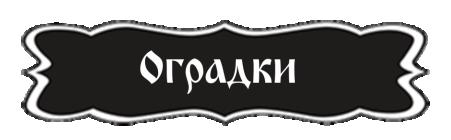 оградки надпись