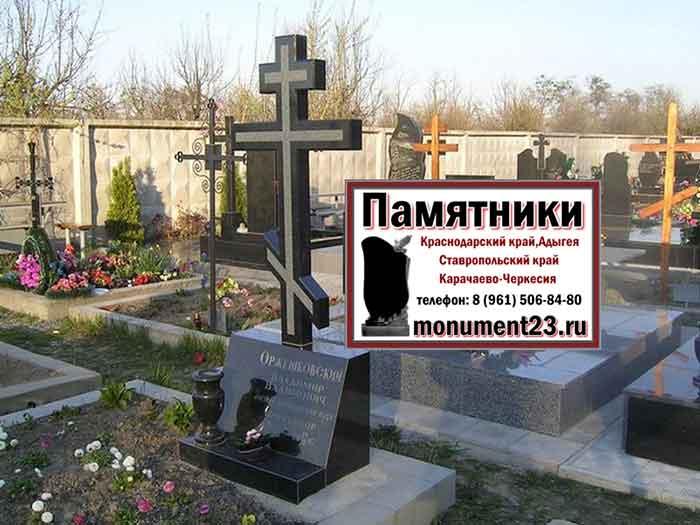 православный-памятник