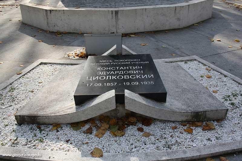 циолковский-надпись