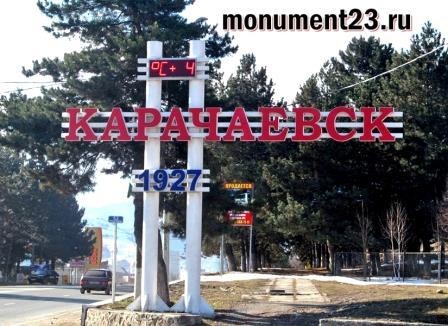 Памятник на могилу Карачаевск.