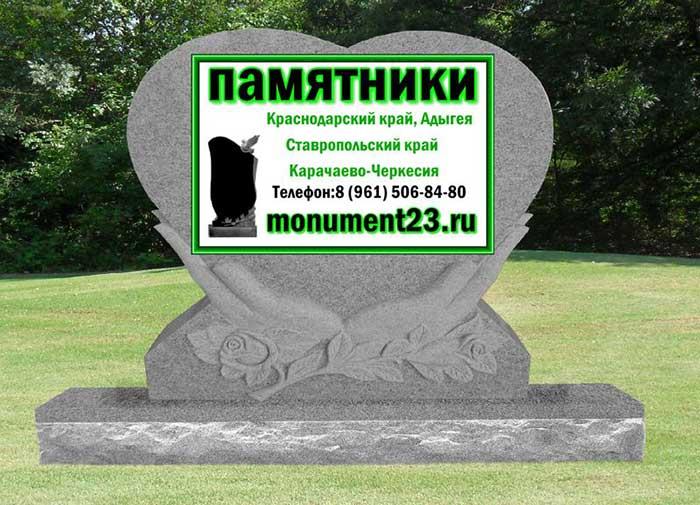бетонный-памятник