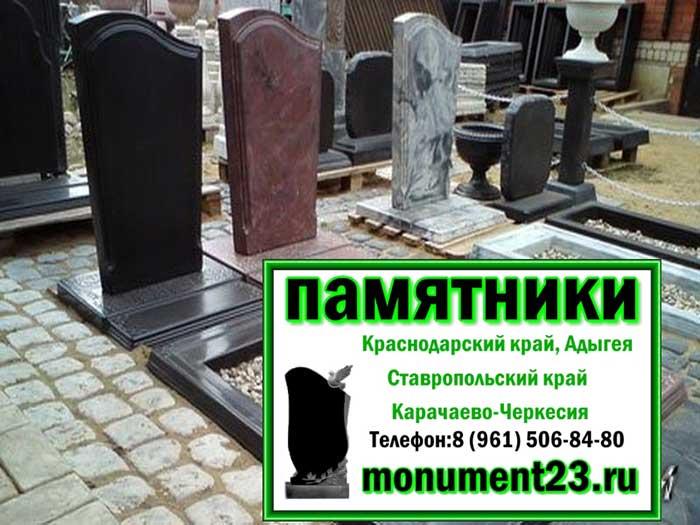материал-памятника