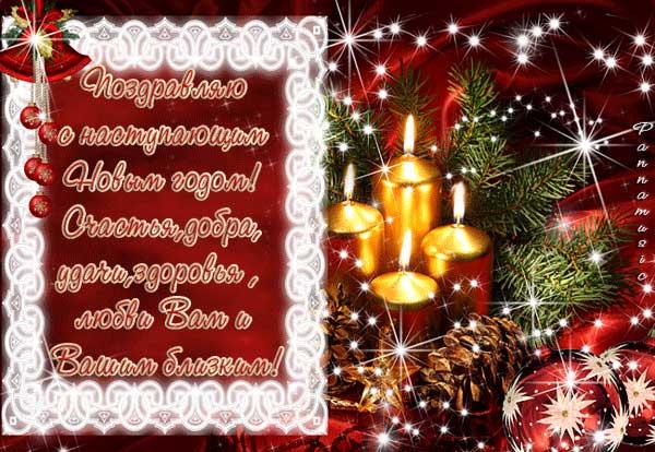 Снаступающим-новым-годом!!!