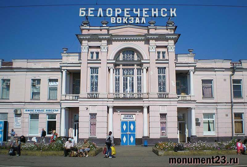 белореченск-вокзал