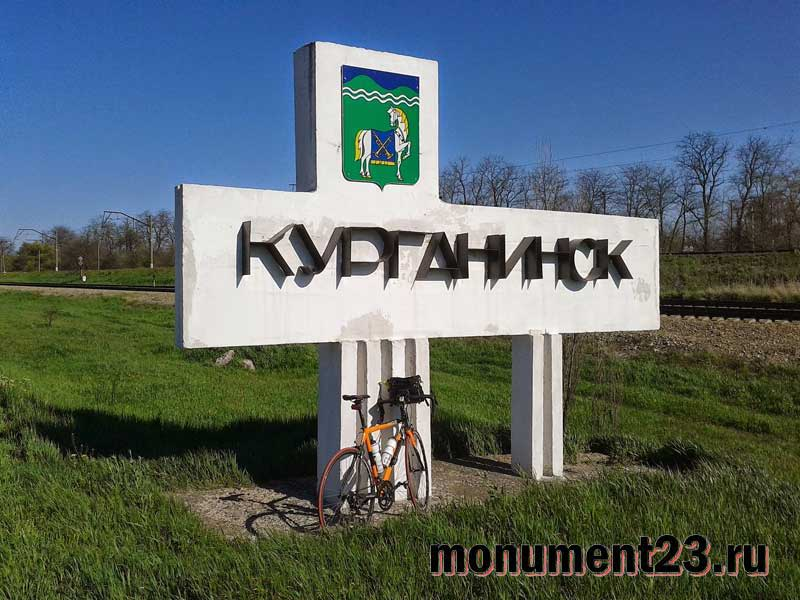 стелла-курганинск